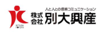 株式会社別大興産