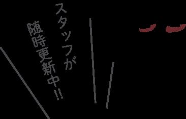 スタッフが随時更新中!!